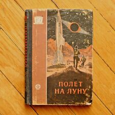Flight to the Moon. SCI-FI RETRO FUTURISM RUSSIAN BOOK. 1956