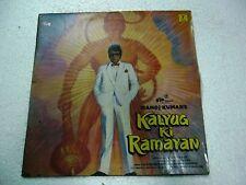 KALYUG KI RAMAYAN KALYANJI ANANDJI 1986  RARE LP RECORD OST orig BOLLYWOOD EX