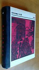 Prometei  V 4 1967 USSR Soviet Propaganda History Russian Revolution Esenin