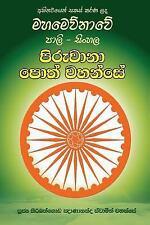 Pali-Sinhala Piruwana Poth Wahanse by Ven Kiribathgoda Gnanananda Thero...