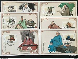 2015 CHINA OLD WRITER ENGRAVED MC 6V 总公司雕刻版极限片MC(E)-15古代文学家四