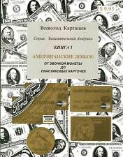 Kartashev AMERICAN MONEY:FROM HARD CASH TO PLASTIC CAR
