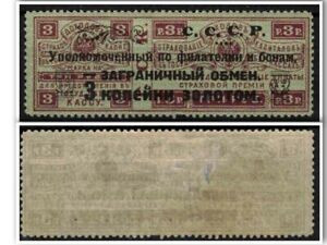 Russia Foreign exchange. 1923,  MH, Perf. 12.5. Type V 3 kop.of 3rub.