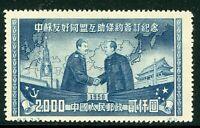 China 1950 PRC Mao & Stalin Conference $2000 Scott #76 Original Print MNH V416