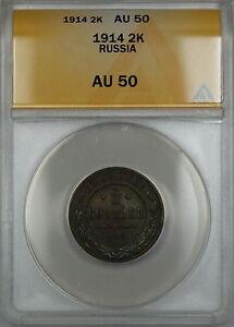 1914 Russia 2K Kopecks Coin ANACS AU-50
