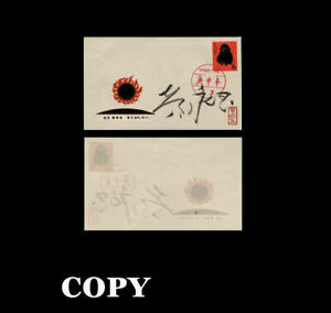China 1980 Year of Monkey 46, Cover with designer's signature and seal HKD Copy