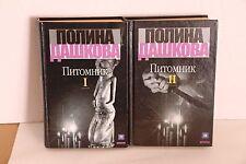 Полина Дашкова Питомник 2 тома Polina Dashkowa Nursery 2 volumes