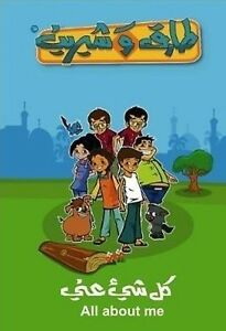 Learn Arabic: All About Me for Children 3 - 8 Years DVD