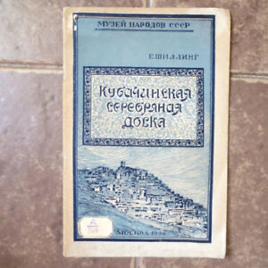 1938 Кубачинская Серебряная_ Кубачи Дагестан KUBACHI DAGESTAN Goldsmiths RUSSIAN
