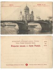 More details for 1904 russian postcard - st sauveur cathedral, moscow, undivided back b36