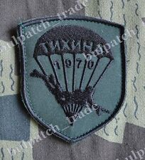 Bulgarian NAVY Special Forces COMBAT DIVERS Subdued PATCH