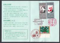 Japan 1982 Souvenir Leaflet FDI three stamps inside Flowers Building Design