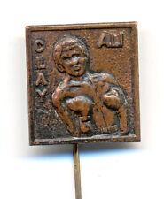 Muhammad Ali - Cassius Clay - Boxing 1970s Yugoslavian vintage rare pin badge