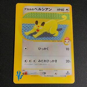 Japanese 1st ED Whitney's Persian VS Series 2001 016/141 Pokemon Card NM - MINT