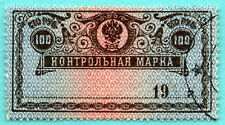 RUSSIA RUSSLAND 100 RUBLES USED 420