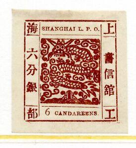 1865 Shanghai Large Dragon 6cds mint printing #58