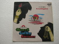 Aasai Kiliye Kobama S.A. Rajkumar Tamil  LP Record Bollywood India-1294