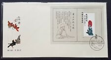 1980 China T44 Selected Paintings of Qi Baishi 齐白石作品画选 小型张首日封 Souvenir Sheet FDC