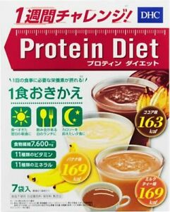 ☀ DHC Protein Diet 2 (7 packets) Banana / Cocoa / Milk tea From Japan