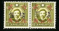 China Stamps # 541 VF Unused Specimen Pair