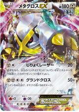 Japanese Pokemon SHINY SILVER METAGROSS EX Promo Card #101/XY-P