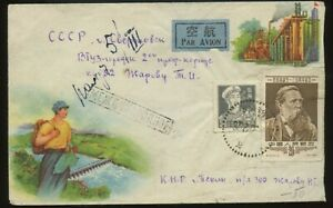 PR China 1956 Pictorial  Airmail cover Pekin  to USSR, postage 70f