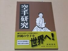 Karate Kenkyu Early Karate Book Gichin Funakoshi Kenwa Mabuni Kanken Toyama
