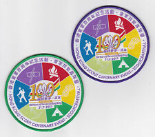100 Years of HONG KONG SCOUTING - OFFICIAL HK SCOUT CRAFTIVAL 2011 PATCH SET