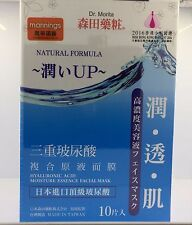 Dr. Morita Taiwan 森田 Hyaluronic Acid Moisture Essence Facial Mask (10 PCS/box)