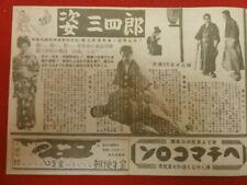 Vintage Appearance Sanshiro Movie Flyer Akira Kurosawa Rare