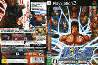 Fist of the North Star Hokuto no ken Shinpan no Sousousei PS2 Japan