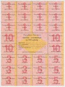 Belarus 100 Rubles 1991 Pick A5 UNC