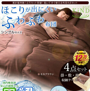 New FUTON mattress shikifuton comforter pillow storage case 4set from Japan F/S