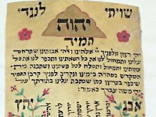 "HAND WRITTEN ON PARCHMENT HEBREW "" SHIVITY"" USED TO HANG ON THE EAST WALL"
