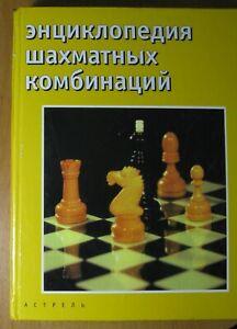 Chess Kalinichenko. Encyclopedia chess combinations. In Russian, English. 2004