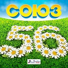 V.A./ Soyuz 56 / New CD 2015 / Russian Hit Pops / Ani Lorak, Via Gra, Reflex