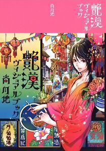 """""""NEW"""" Adekan Visual Book by Tsukiji Nao   JAPAN Anime Manga Illustration Art BL"""