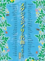 Piano Solo Score Studio Ghibli 50 Famous songs Collection Sheet Music Book Japan