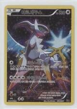 2015 Pokémon Mythical & Legendary Dream Shine Collection Korean Arceus #036 0w6