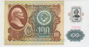 Transnistria 100 Rubles 1991/94 Pick 7 UNC