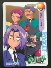 JAPANESE POKEMON CARD- TEAM ROCKET No.55 BANDAI ANIME COLLECTION 1998