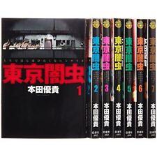 Manga Tokyo Yamimushi VOL.1-7 Comics Complete Set Japan Comic F/S
