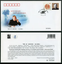 "CHINA 2013 PFTN.KJ-31 Qian Sanqiang Laureate of ""Two Bombs and Satellite"" CC/FDC"