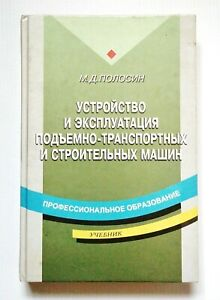 Russian Book 2001 Transport Construction Auto Device and Operation Textbook
