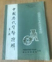Book About Chinese Coins - In Chinese Language