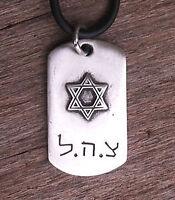 צ.ה.ל Israel Israeli Army Dog Tag Star of David Jews Jewish Pewter pendant Charm