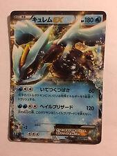 Pokemon Carte / Card Kyurem EX Holo 036/093 EBB