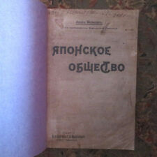 1905 ЯПОНСКОЕ ОБЩЕСТВО Бельсор JAPAN Japanese Society; Societé Japonaise RUSSIAN