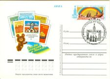 Russia Olympische Spiele Olympic Games 1980 Oly. stationary card cancel Art