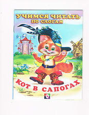 NEW BOOK FOR CHILDREN Russian Language Puss in Boots Fairy Tale КОТ В САПОГАХ